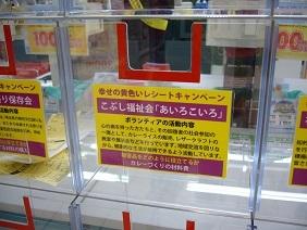 黄色いレシート②
