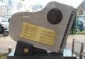 「伊勢佐木町ブルース」の記念碑(赤いボタンを押すと曲が流れる)