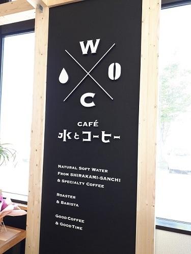 水とコーヒー 看板