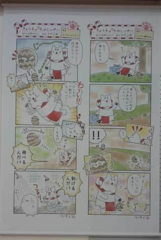 20180508_iwata_jyouhou_005.jpg