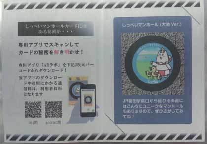 20180508_iwata_manhole_007.jpg