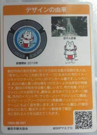 20180508_iwata_manhole_009.jpg