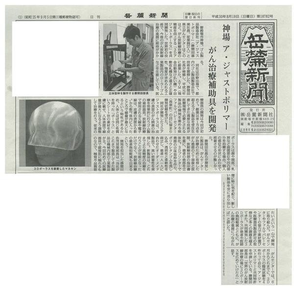 岳麓新聞-3