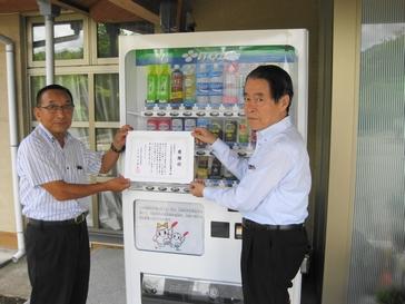 千早赤阪村に初の共同募金協力型自販機が設置されました。
