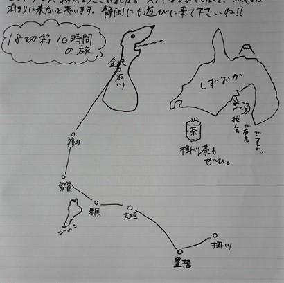0809kakegawanote010101.jpg