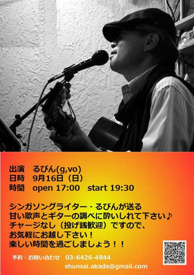 2018-9-16るびんライブ400