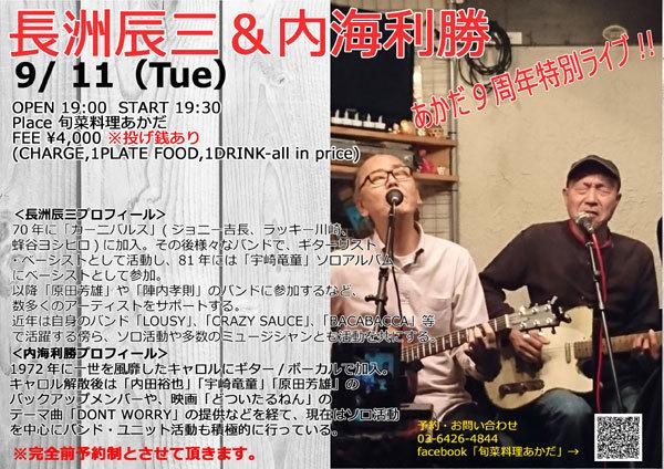2018-9-11辰三&内海600