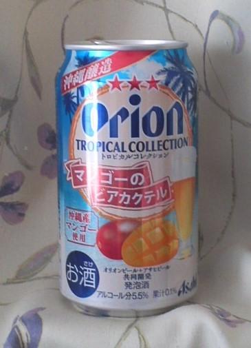 オリオン限定醸造「トロピカルコレクション マンゴーのビアカクテル」