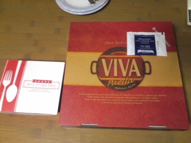 VIVA Paella(ビバパエリア)