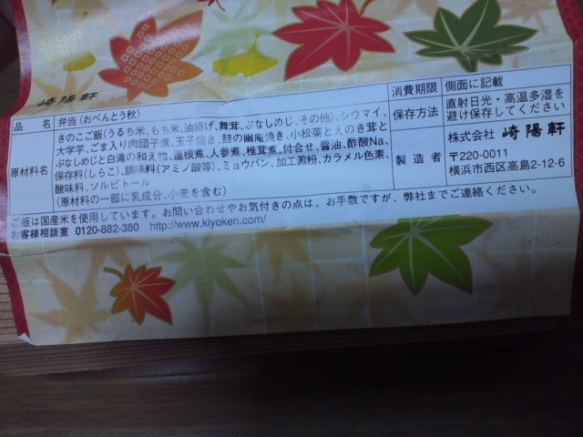 崎陽軒「おべんとう秋」2018