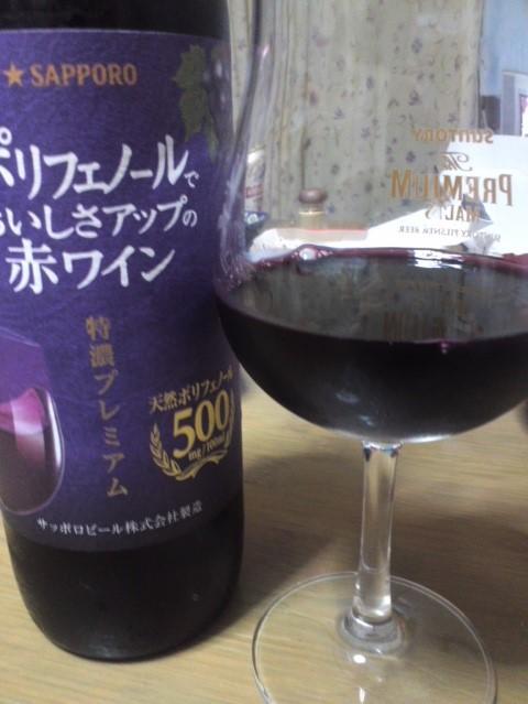 サッポロ「ポリフェノールでおいしさアップの赤ワイン 特濃プレミアム」