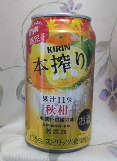 KIRIN本搾り 秋柑