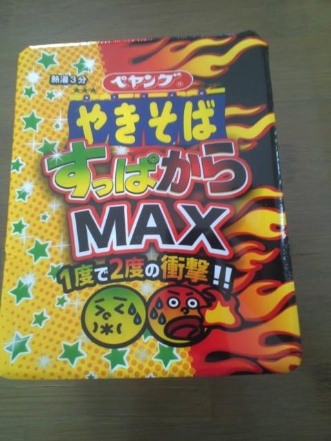 ペヤング「すっぱからMAX」