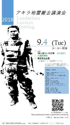 恵庭 (2)