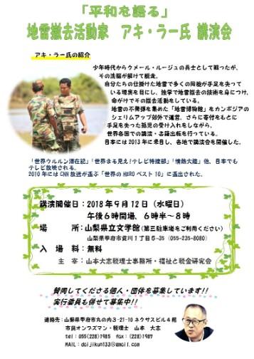 甲府 (1)