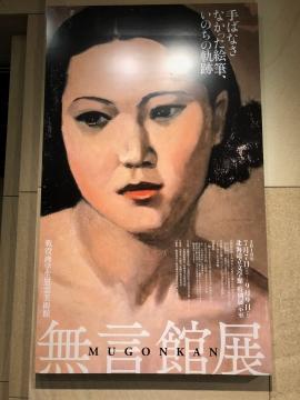 北海道文学館4