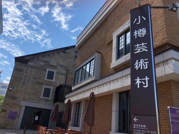 小樽芸術村
