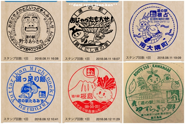 201808_stamp2.jpg