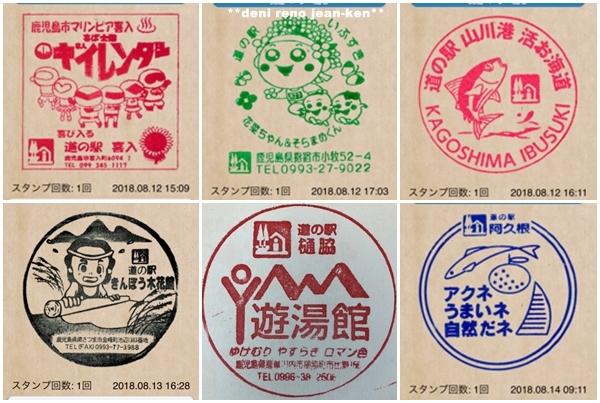 201808_stamp3.jpg