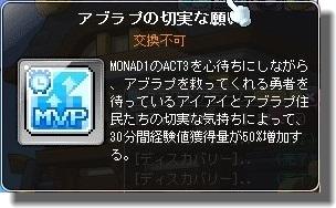 MONADバフ