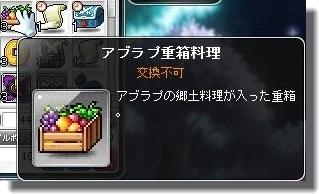 アブラプの重箱料理