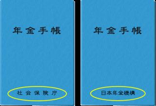 同じ青色でも違う年金手帳