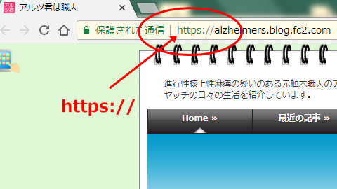 Windows Chromeの画像
