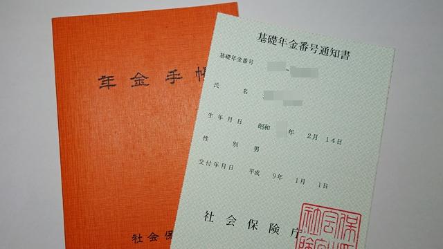 基礎年金番号通知書