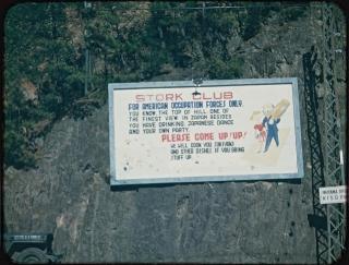 占領軍クラブSTORK CLUB (後藤家木曽川別荘)入り口の看板~岐阜県