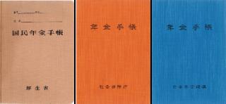 年金手帳の色の違い