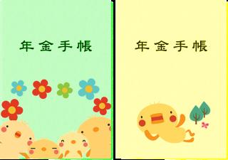 年金手帳02