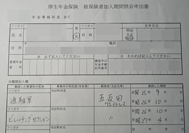 厚年_被保険者期間照会申出書