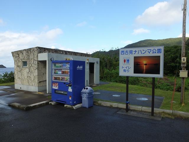 西古見ナハンマ公園・奄美大嶋観光ガイド