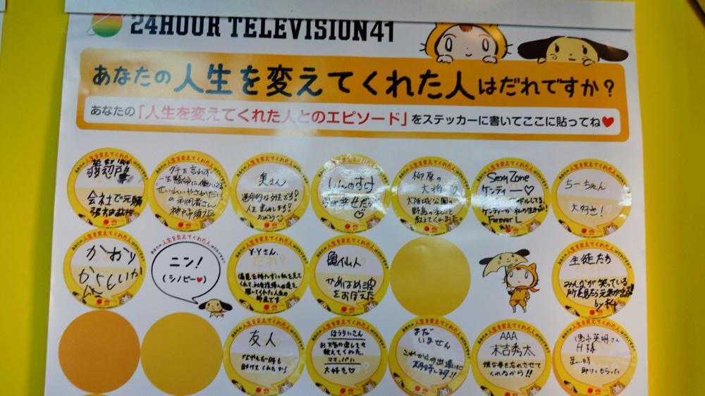 24時間テレビDSC01064