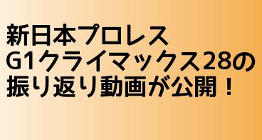 新日本プロレス振り返り