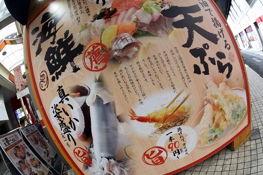 天ぷら五福 (1)