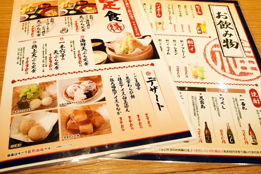 天ぷら五福 (2)