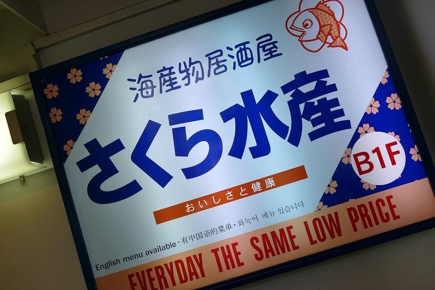 さくら水産・刺身定食 (1)