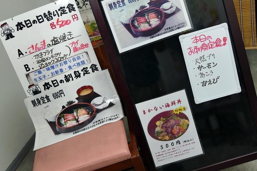 さくら水産・刺身定食 (7)