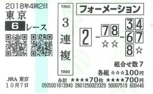 2018.10.07東京6R的中馬券