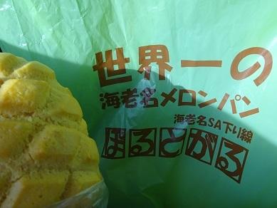 「ぽるとがる」のメロンパン