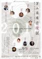 20180909 ぎふ未来音楽展