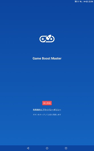 Game Boost Master (2)