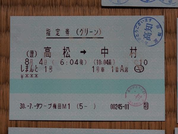 P8151779_R.jpg