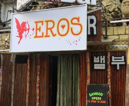 eros (20)
