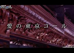 パチンコ「CR ジューシーハニー2」で使用されている歌と曲の紹介。「愛の東京コール|紗倉まな、小島みなみ、上原亜依、ティア、市川まさみ」