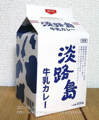 淡路島牛乳カレー 2018-10-3 (1)