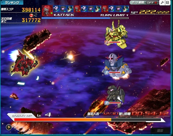 SDOP 超総力戦シナンジュ2