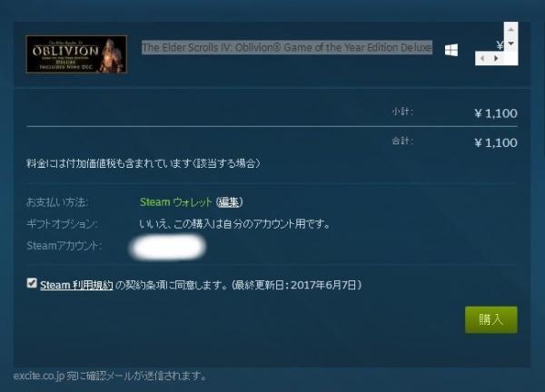 Steamでオブリビオン デラックスを購入