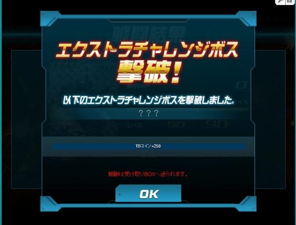 SDOP メイン 限定EXチャレンジ フルアーマーガンダム5